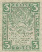 Russie 3 Roubles Faucille et marteau - 1919 - p.Neuf - P.83
