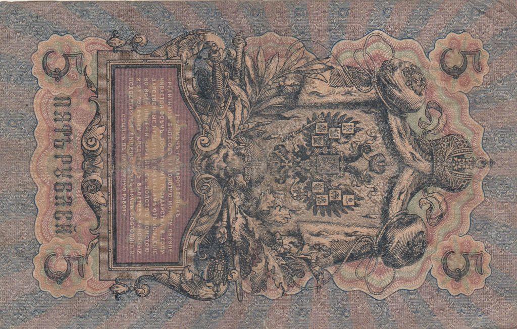 Russie 5 Roubles 1909 - Bleu et rose, sign. Shipov.