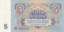 Russie 5 Roubles 1961 - Eglise, Armoiries