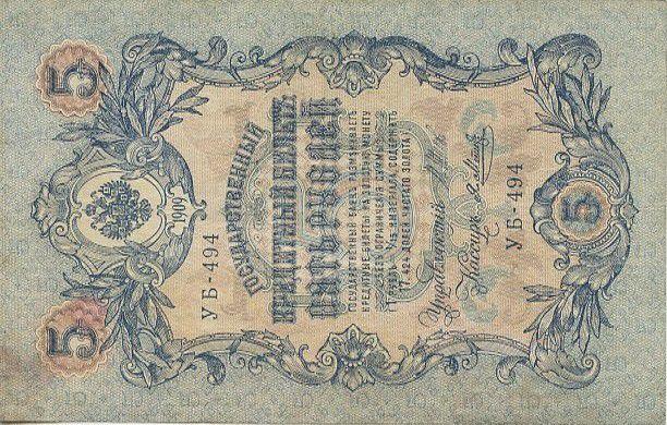 Russie 5 Roubles Aigle impérial (format vertical)