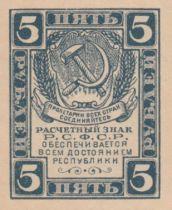 Russie 5 Roubles Faucille et marteau - 1919 - SPL - P.85a