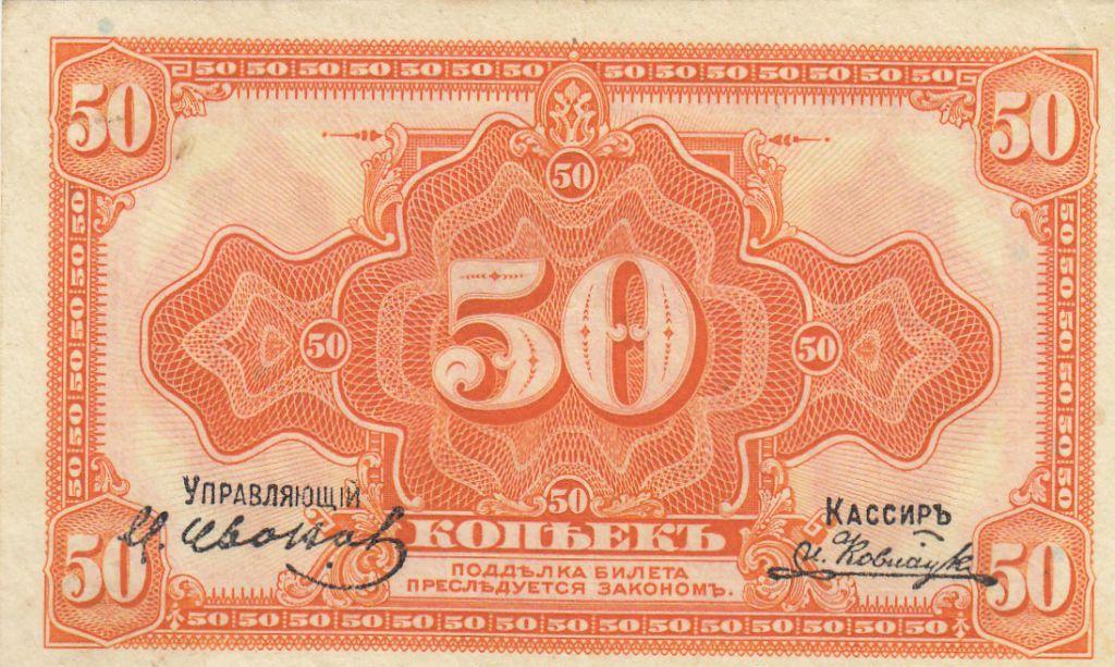 Russie 50 Kopeks Aigle impérial - 1919 (1920) - Sup à SPL