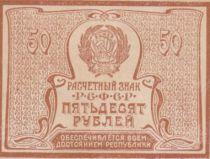 Russie 50 Roubles Faucille et marteau - 1920-1921 - SUP - P.107b