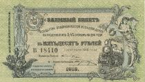 Russie 50 Roubles Femme et train - Carte