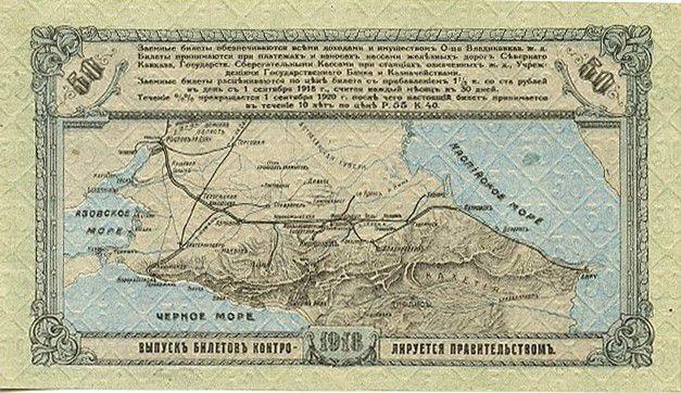 Russie 50 Roubles Femme et train - Carte