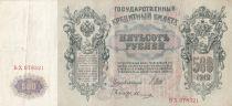 Russie 500 Roubles 1912 - Armoiries, Pierre Ier - Série BX