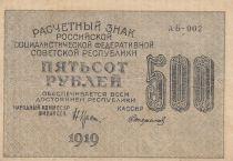 Russie 500 Roubles 1919 - Vert
