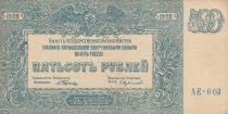 Russie 500 Roubles 1920 - Bleu - Série AE