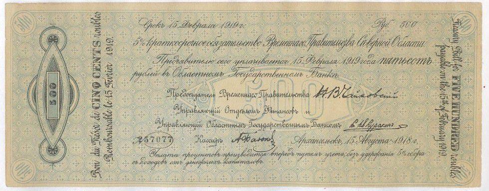 Russie 500 Roubles Bleu