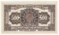 Russie 500 Roubles Indochine Vladivostok - 1919 Spécimen - SPL
