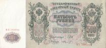 Russie 500 Roubles Pierre I - Signature Shipov - 1912 - Série BE