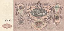 Russie 5000 Roubles Mercure, Aigle à 2 têtes - St George - 1919 - SPL
