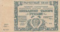 Russie 50000 Roubles 1921 - Série AL021