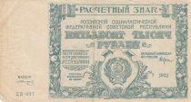 Russie 50000 Roubles 1921 - Série DD097