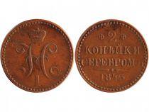 Russie C.145.3 2 Kopek, Armoiries