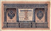 Russie P.1 1 Rouble, Armoiries - Colonnes - (1912-1917)