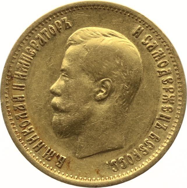 Russie Y.64 10 Roubles, Nicolas II - Aigle Imperial 1899