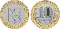 Russie Y.997 10 Roubles, Kirovskaya Oblast
