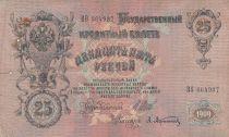 Russland 25 Rubles 1909 - Coat of arms, Alexander III - Serial BO
