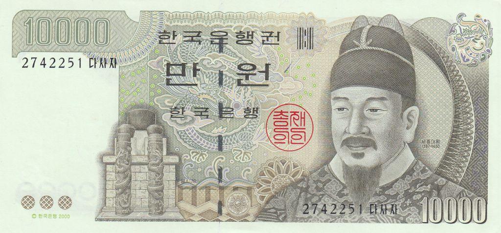 South Korea 10000 Won King Sejong - Pavilion - 2000
