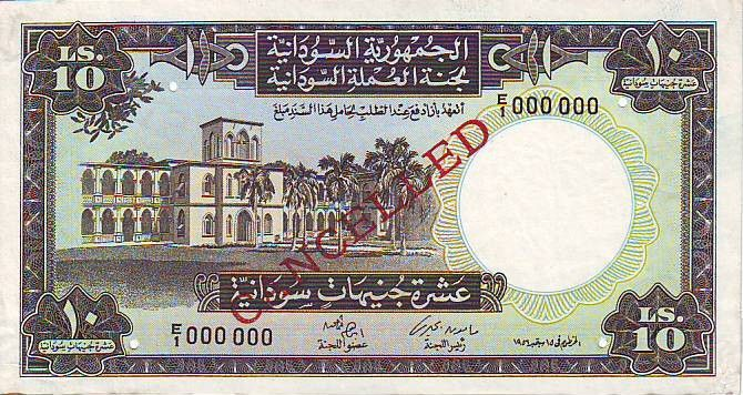 Sudan 10 Pounds Central bank bldg - Camel rider