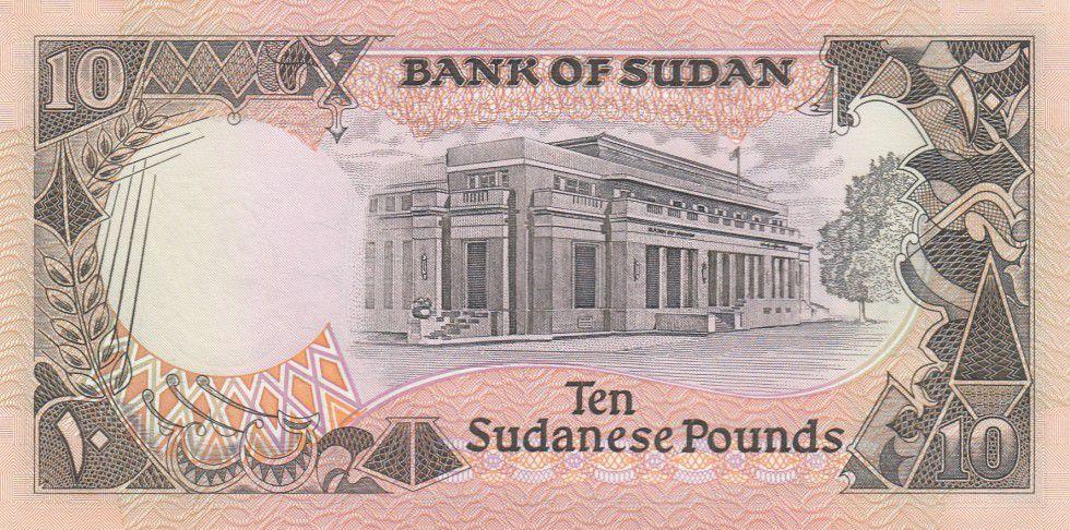 Sudan 10 Pounds City Gateway - Central bank bldg - 1991