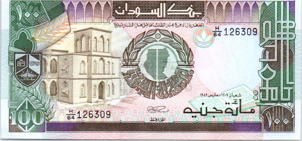 Sudan 100 Pound Khartoum University - Central Bank - 1989