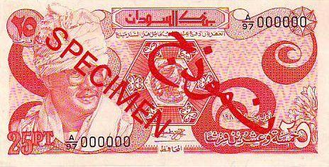 Sudan 25 Piastres Pres. J. Nimeiri - Dam