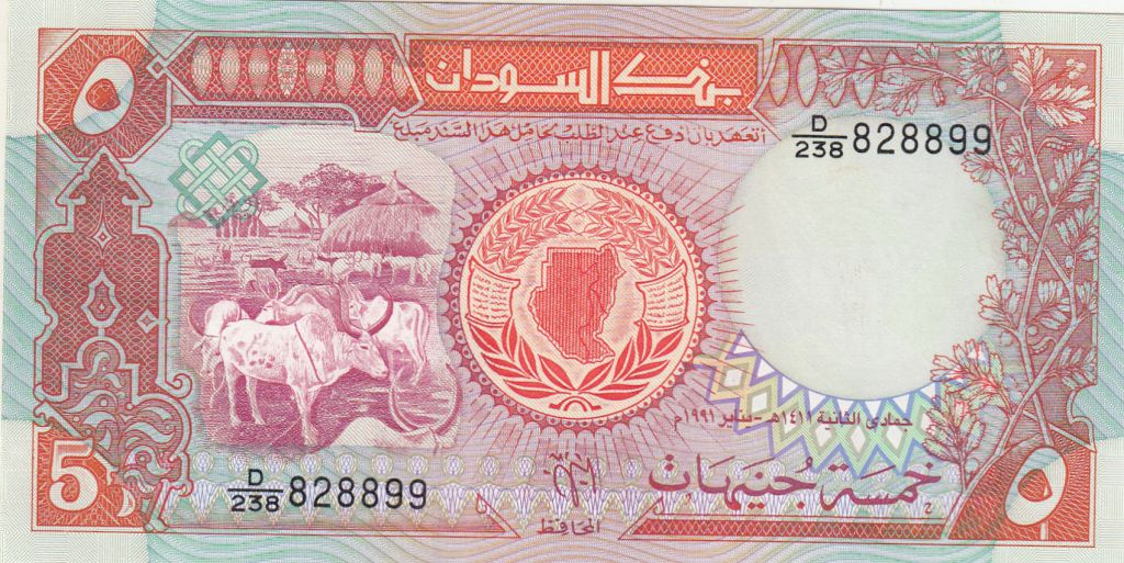 Sudan 5 Pounds Cows - Bank of Sudan - 1991