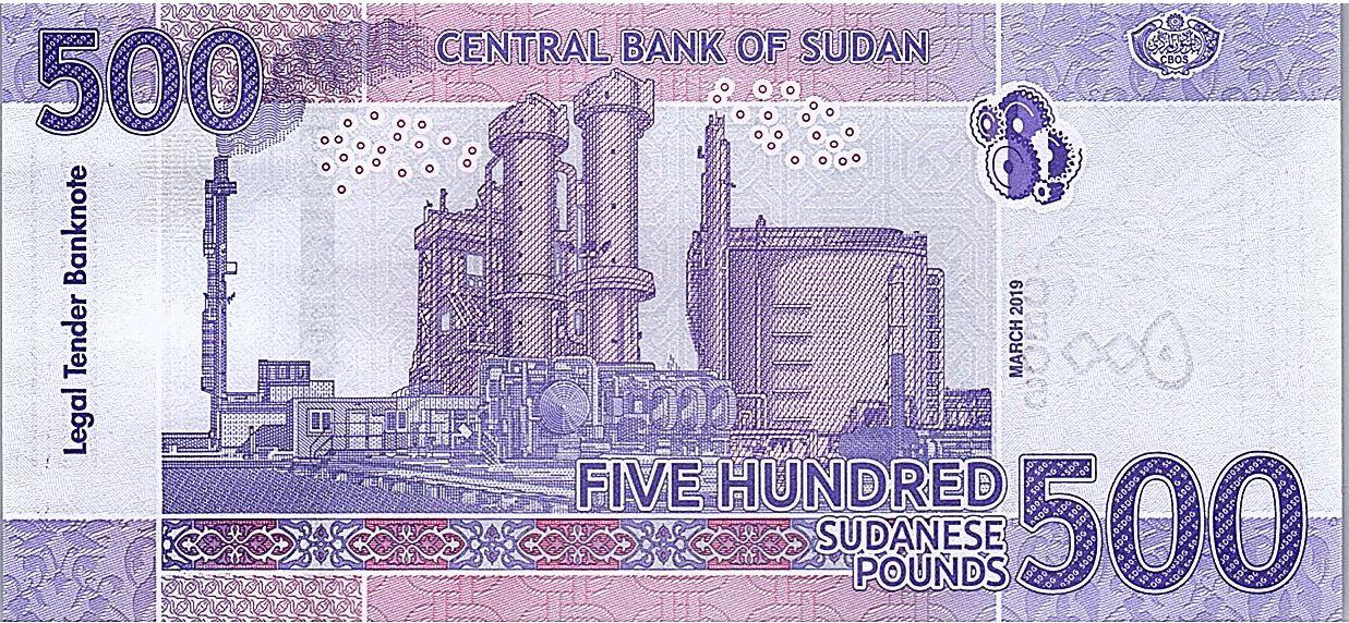 SUDAN 5 POUNDS March 2017 P-72 UNC *//*