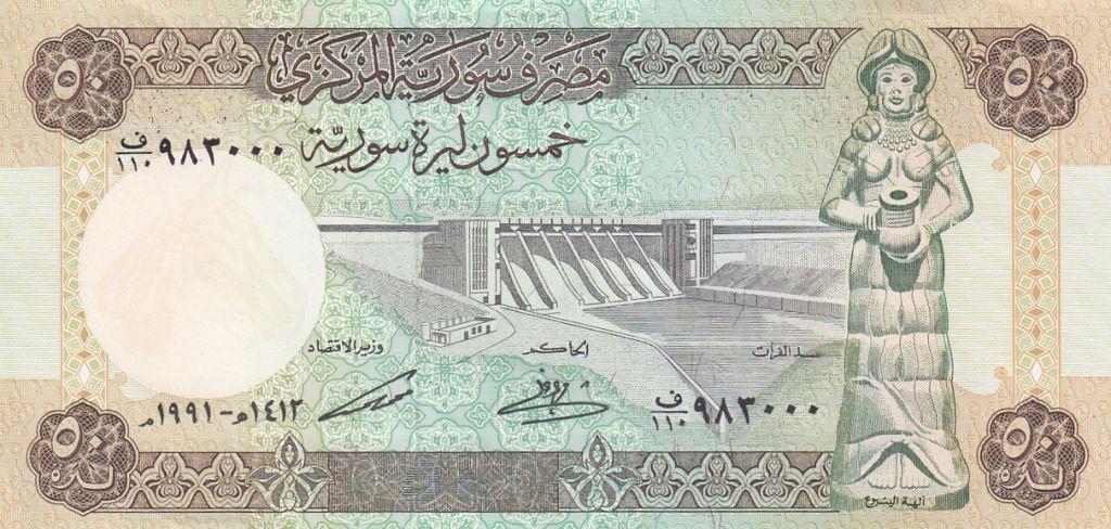 Syrian Arab Republic 50 Pounds Dam - Citadel of Aleppo - 1991