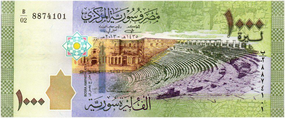 Syrie 1000 Pounds Ampithéatre de Bosra - Vendange 2013 (2015)