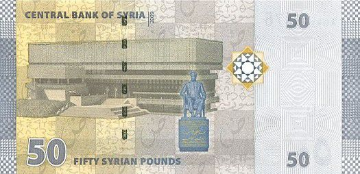 Syrie 50 Pounds Monuments