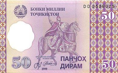 Tadjikistan 50 Dirams Statue de Somoni - Route de plaine - 1999