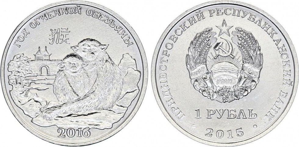 Transnestria 1 Rouble, Year of the Monkey - 2016