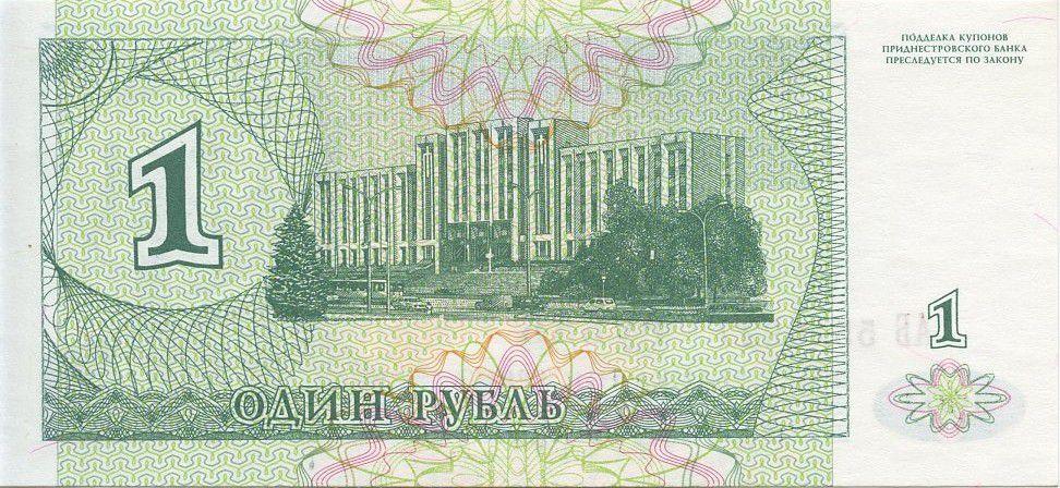 Transnestria 1 Rouble A. V. Suvurov