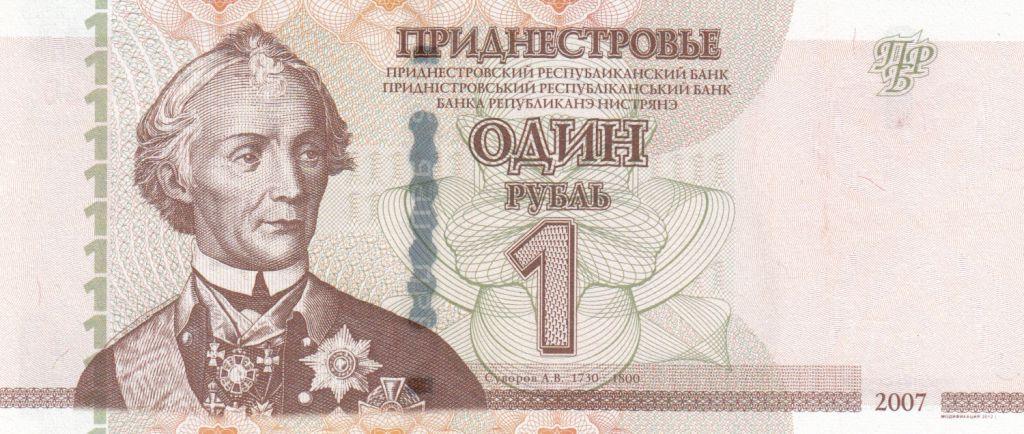 Transnestria 1 Ruble A. V. Suvurov - 2007 (2012)