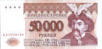 Transnestria 50000 Rubles Bogdan Khmelnitsky - Theater - 1995