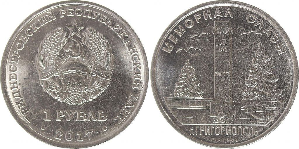 Transnistrie 1 Rouble - Mémorial de Grigoriopol - 2017