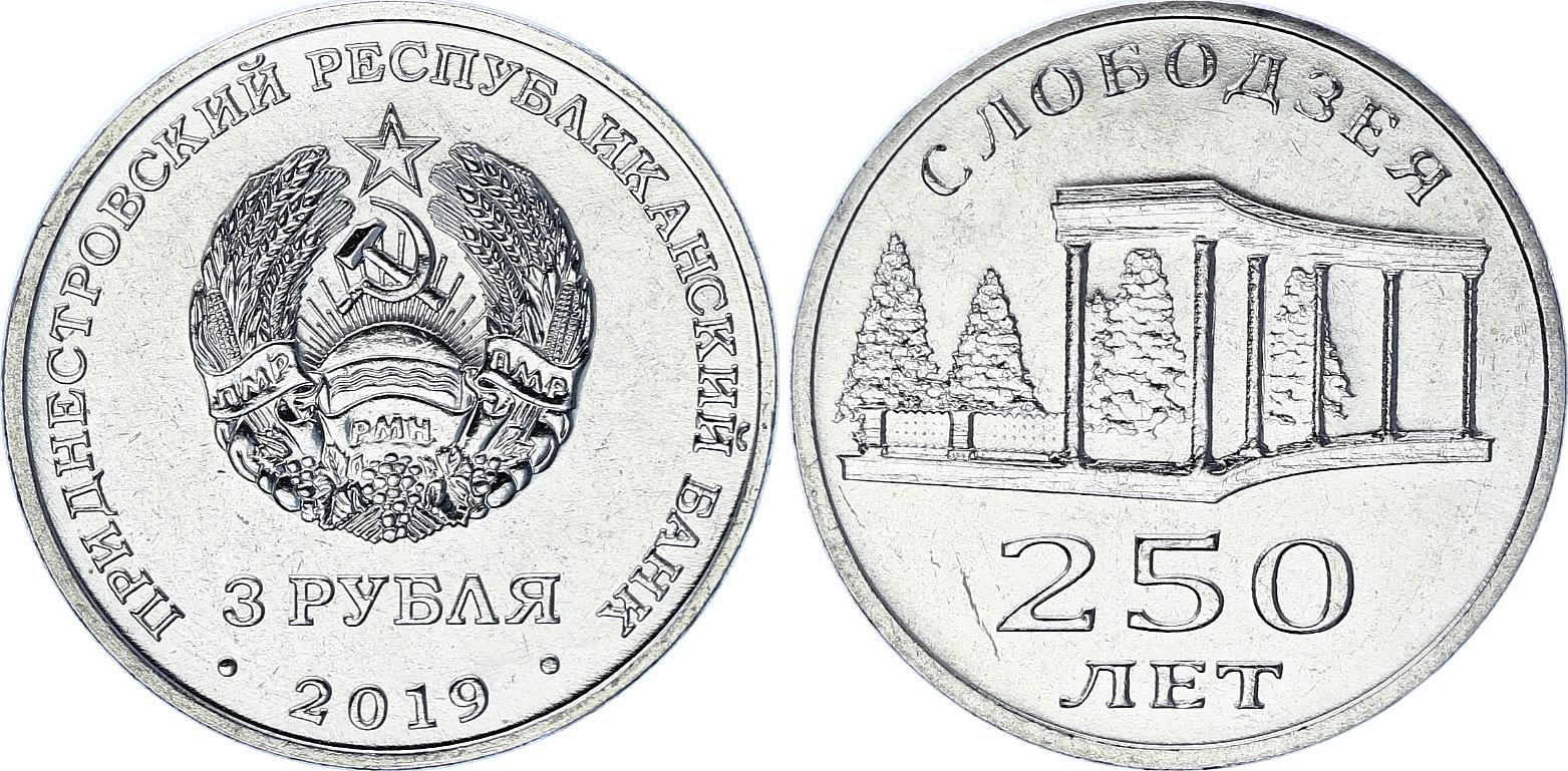 Transnistrie 3 Roubles - Slobodzeya - 2019 - SPL