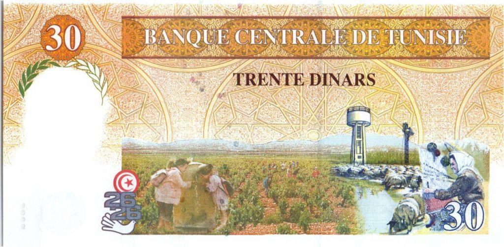 P-89 30 Dinars 1997 UNC Tunisia