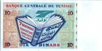 Tunisie 10 Dinars - Ibn Khaldoun - 07.11.1994
