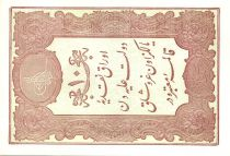 Turkey 10 Kurush 1877 - Type Kaime - Second Issue