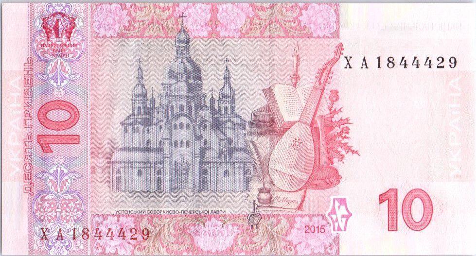 Ukraine 10 Hryven Ivan Mazepa - Eglise - 2015