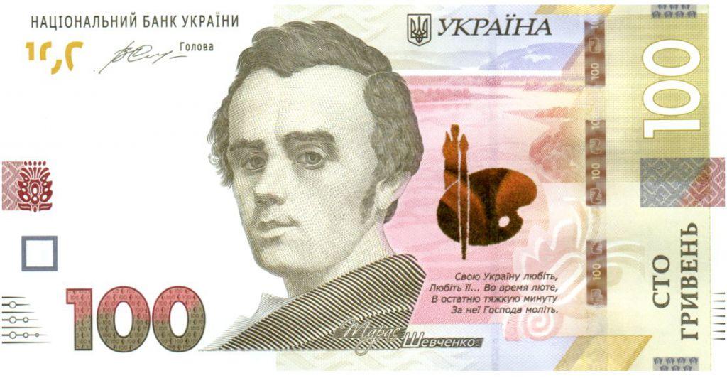 Ukraine 100 Hryven Taras Shevchenko - Shevchenko National University 2014