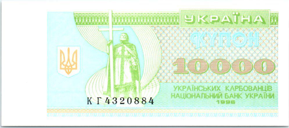 Ukraine 10000 Karbovantsiv St Volodymyr - 1996