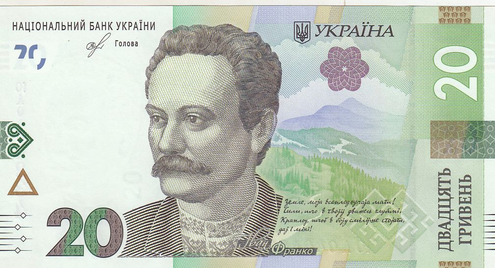 Ukraine 20 Hryven Ivan Franko - 2018