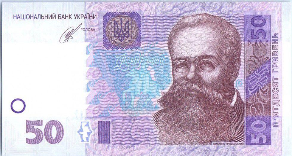 Ukraine 50 Hryven Mihailo Hrushevsky - Parlement - 2014