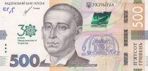 Ukraine 500 Hryven Grigori Skovoroda - 30 years of Independance - 2021 - UNC