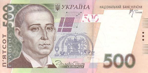 Ukraine 500 Hryven Grigori Skovoroda - Kyiv Mohyla Academy 2006